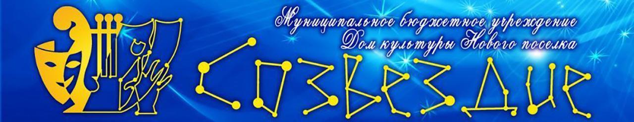 "МБУ ""ДКНП ""Созвездие"""